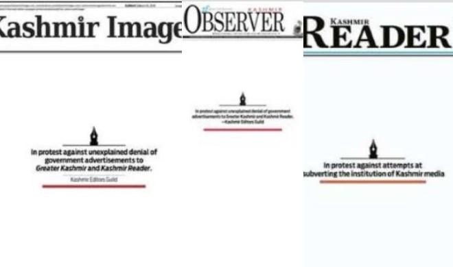 Kashmiri newspapers